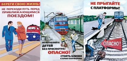Видеопамятки и наглядные материалы по профилактике травматизма на железной дороге, подготовленные ОАО «РЖД»