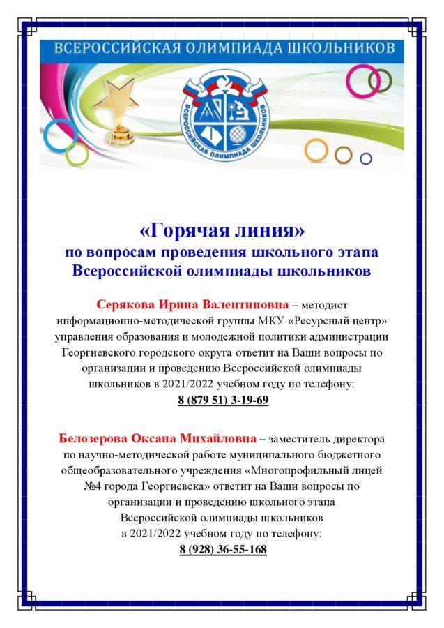 «Горячая линия» по вопросам проведения школьного этапа Всероссийской олимпиады школьников